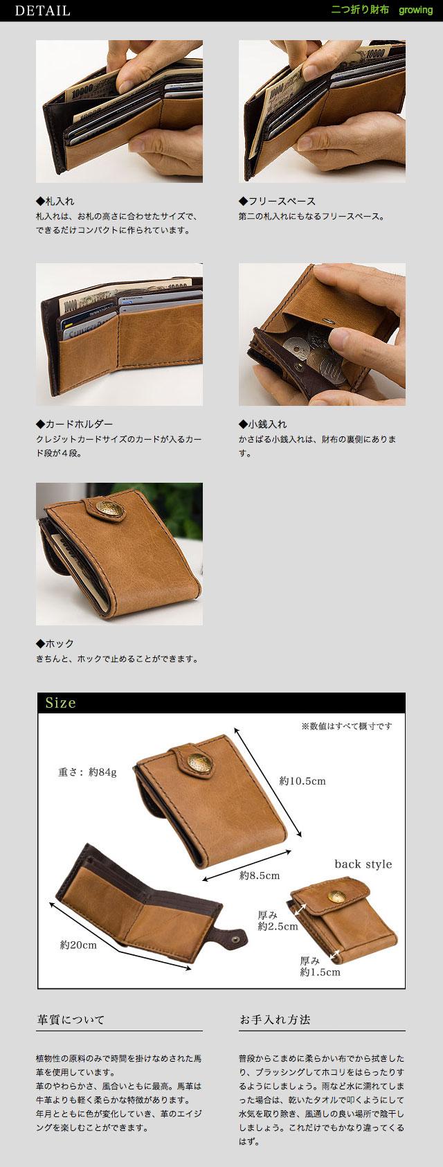 二つ折り財布 イタリア産の馬原皮
