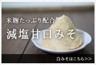 熟成赤味噌