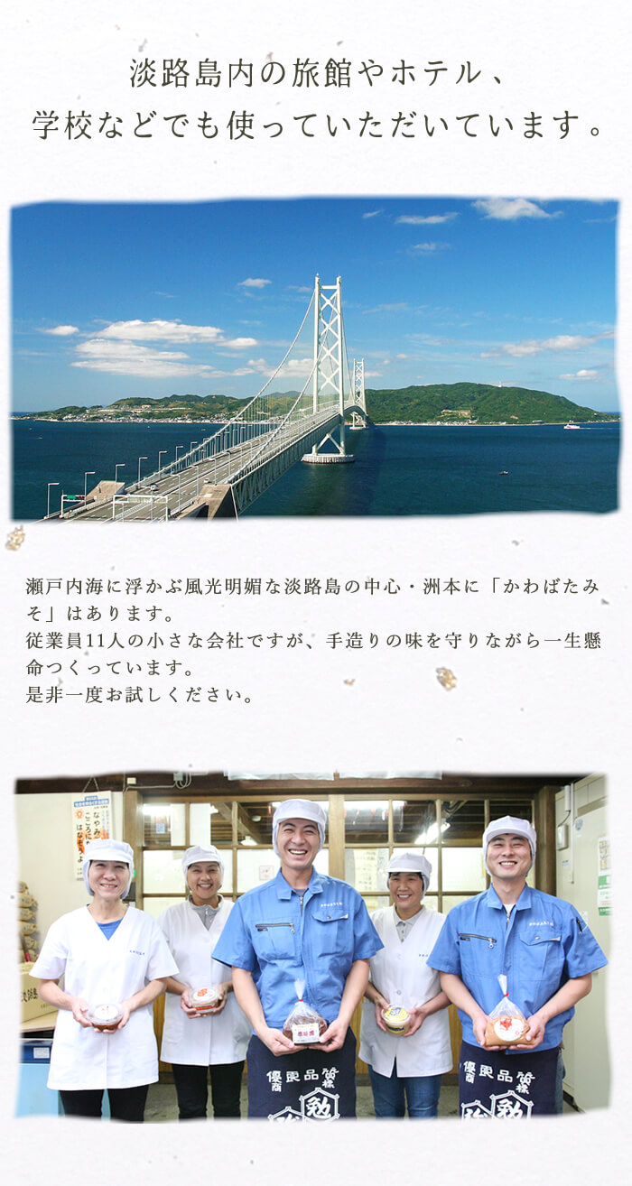 淡路島のお味噌やさん