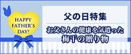 ■父の日特集■