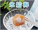 氷結梅 新発売!