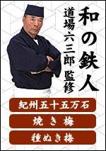 道場六三郎監修