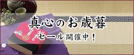 2019年 真心のお歳暮セール開催中!