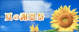 ■夏の感謝祭開催中!■