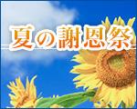 梅パワーで夏を乗り切る!