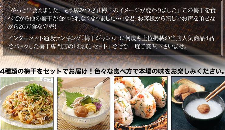 4種類の梅干をセットでお届け!色々な食べ方で本場の味をお楽しみください。