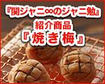 「ジャニ勉」紹介商品
