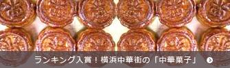 横浜中華街の「中華菓子」