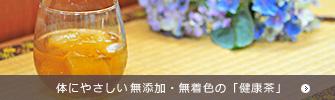 無添加・無着色の「健康茶」