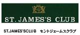 セントジェームスクラブ