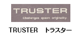トラスター
