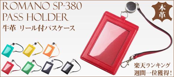 パスケース SP380
