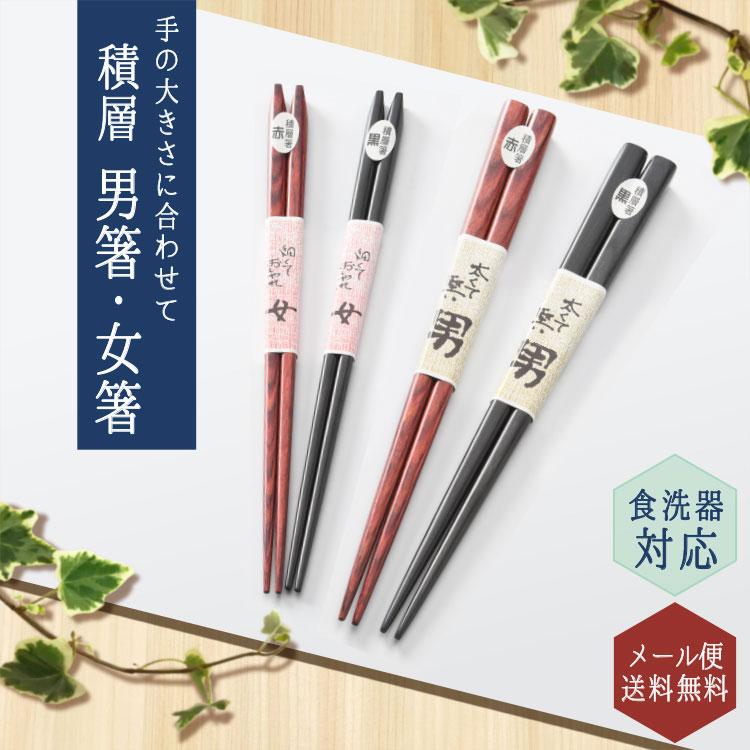 お箸 男箸 女箸 黒 赤 23.5cm