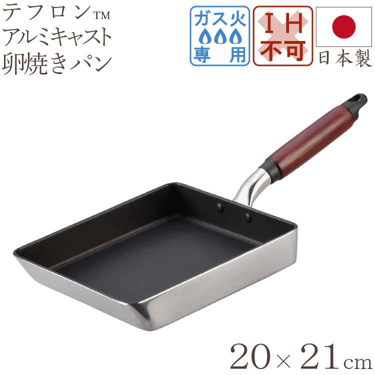 アルミキャスト 玉子焼パン ガス火専用 20×21cm