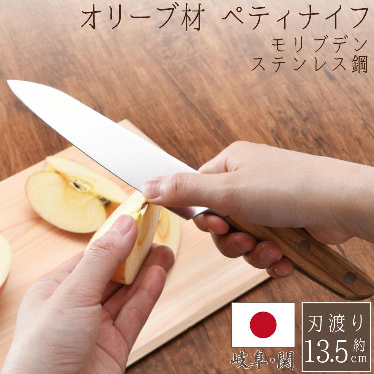 ペティナイフ ステンレス 日本製 オリーブ柄 おすすめ 刃渡り13.5cm
