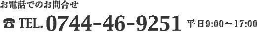 お電話でのご注文・お問合せ 電話:0744-46-9251