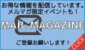 メルマガ登録 mailmagazine
