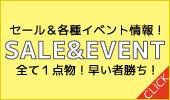 セール イベント情報 sale event