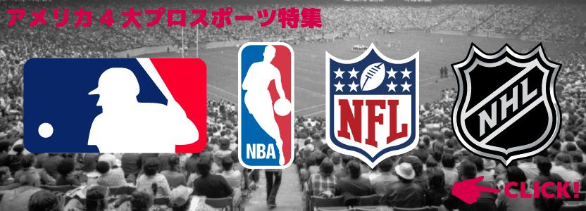 メジャースポーツ特集 MLB NBA NFL NHL