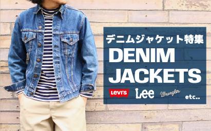 デニムジャケット Gジャン denim jackets