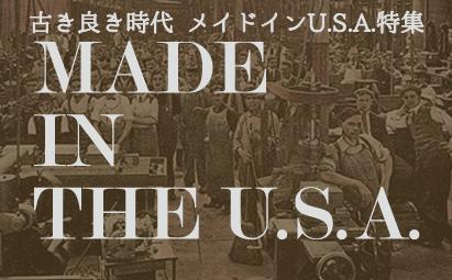 メイドイン USA アメリカ製 made in usa u.s.a. the u.s