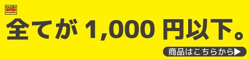1,000円以下 千円以下 1000yen under