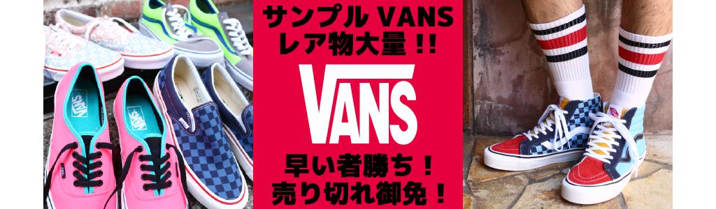 バンズ vans