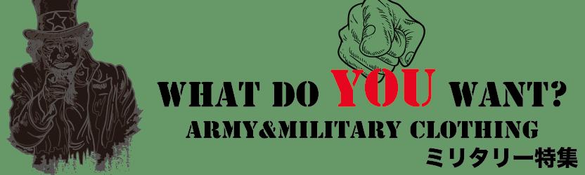 ミリタリー特集 military army