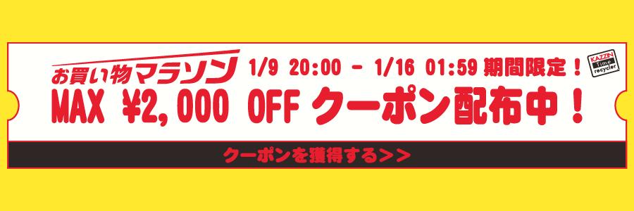 新春セール new year sale