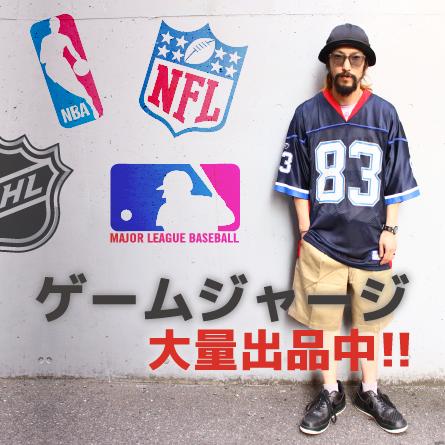 ゲームジャージ ユニフォーム game jerseys