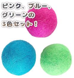 ピンク/ブルー/グリーンの3色セットです