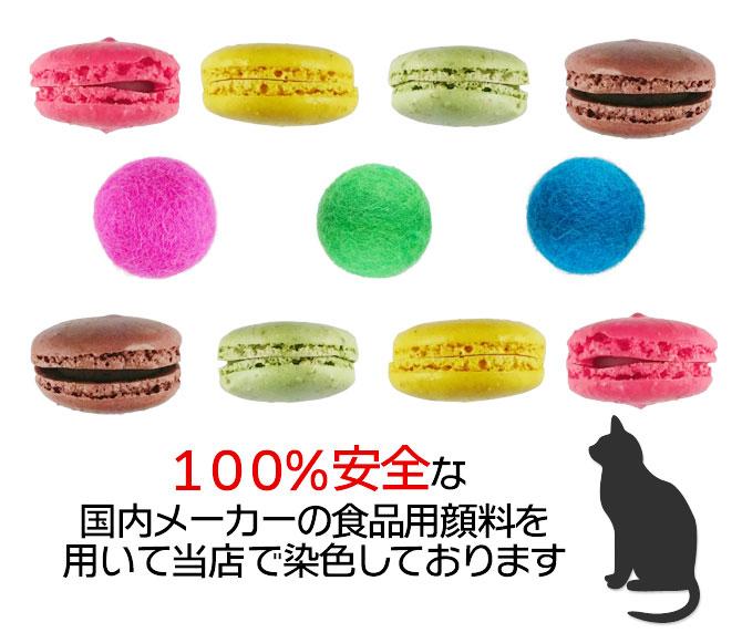 フェルトボールは安全な食品顔料を用いて当社で染色しておりますので、安心してお使いいただけます