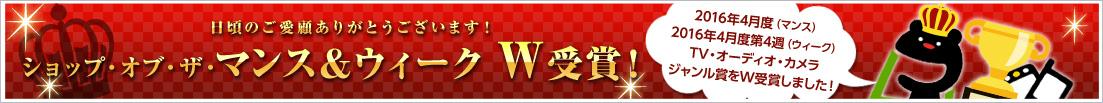 ショップ・オブ・ザ・ウィーク受賞!