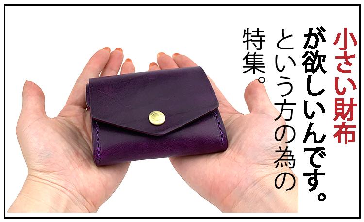小さいお財布特集