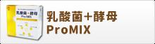 乳酸菌+酵母ProMIX