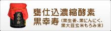 甕仕込濃縮酵素 黒幸寿