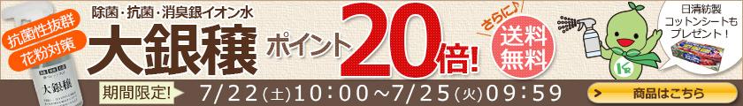大銀穣Point20倍!!