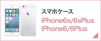 ���ޥۥ����� iPhone6/6Plus 6S/6SPlus