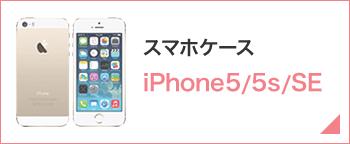 ���ޥۥ����� iPhone 5/5S