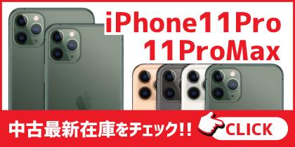iPhone11 Pro/11 Pro Max