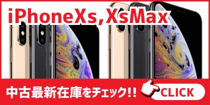 iPhoneXs/Xs Max