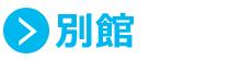 kemari87楽天市場店-別館-へ