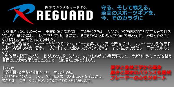 REGUARD | リガード