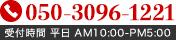 0120-50-5817 受付時間 平日 AM10:00-PM5:00