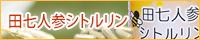 田七人参シトルリン