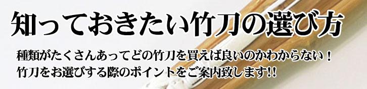 剣道 竹刀の選び方