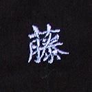 藤刺繍ネーム画像