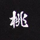 桃刺繍ネーム画像
