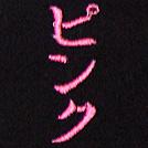 ピンク刺繍ネーム画像