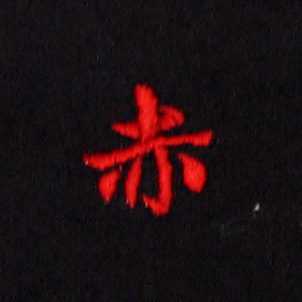 赤刺繍ネーム画像